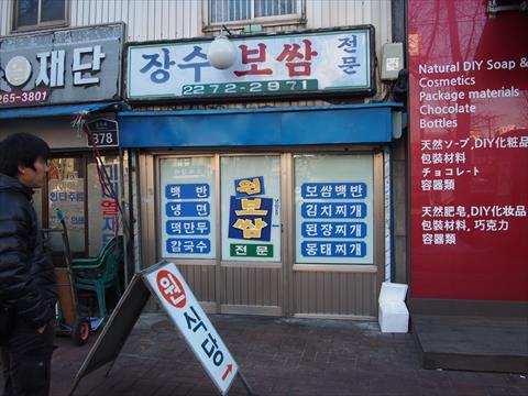 P2160547korea13.jpg