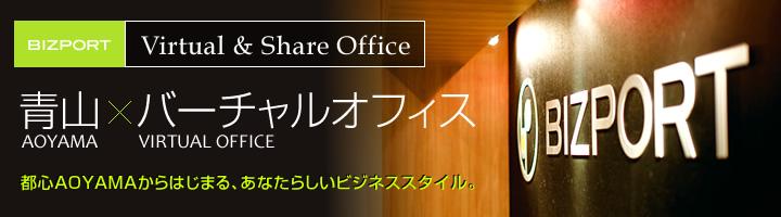 青山×バーチャルオフィス