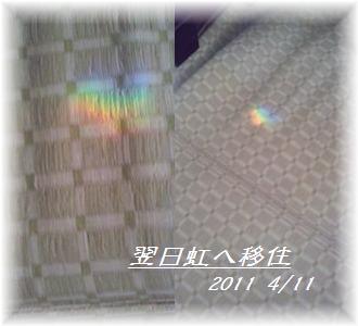 リリィの虹