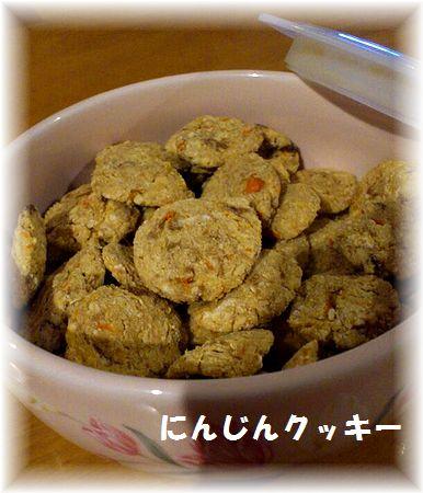 人参クッキー