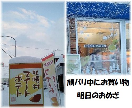 札幌村貼り