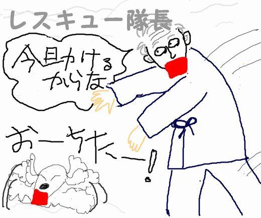 コニー遭難2