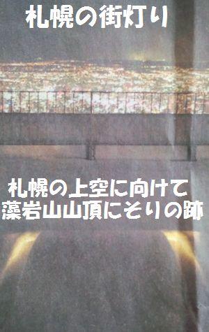 道新サンタ記事