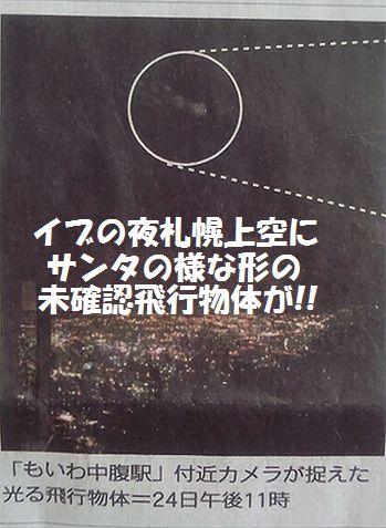 道新サンタ記事2