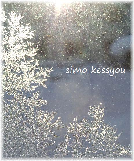 窓についた結晶20日ブログ