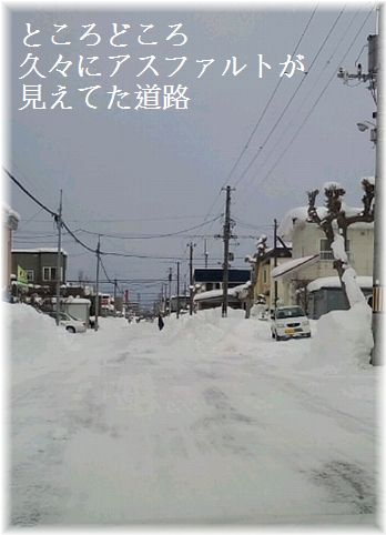 除雪後の道25