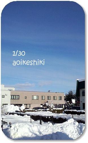 30雪庭青空ブログ