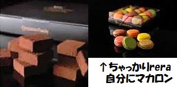 マサール生ショコラ&マカロン
