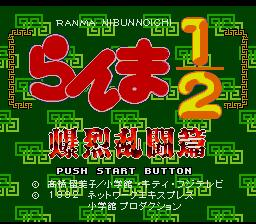 Ranma Nibunnoichi - Bakuretsu Rantou Hen (J) [!].0
