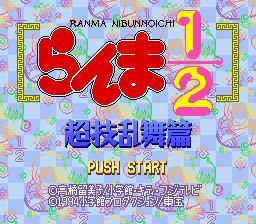 Ranma Nibunnoichi - Chougi Ranbu Hen (J).0