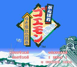 Ganbare Goemon - Yuki hime Kyuushuutsu emaki (J) (V1.0).0