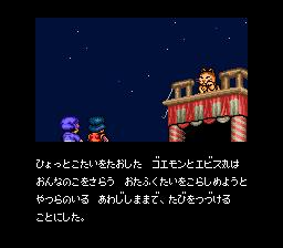 Ganbare Goemon - Yuki hime Kyuushuutsu emaki (J) (V1.0).4