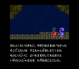 Ganbare Goemon - Yuki hime Kyuushuutsu emaki (J) (V1.0).7