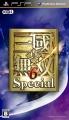 真・三國無双6 Special