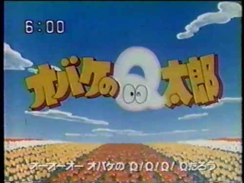 オバケのQ太郎1