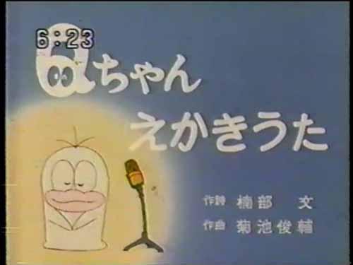 オバケのQ太郎3