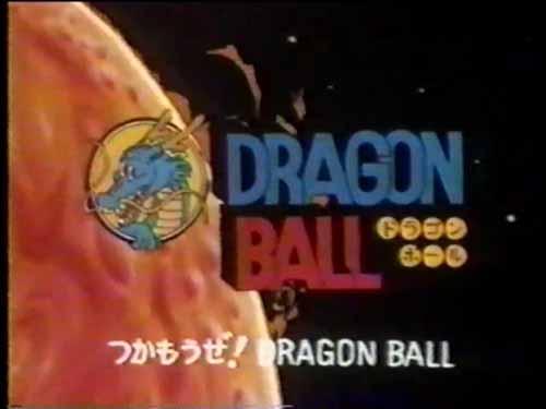 ドラゴンボール1