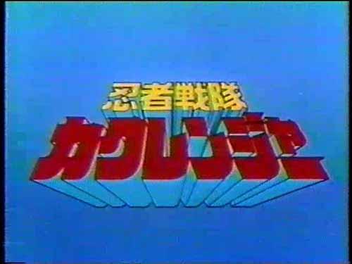 忍者戦隊カクレンジャー1
