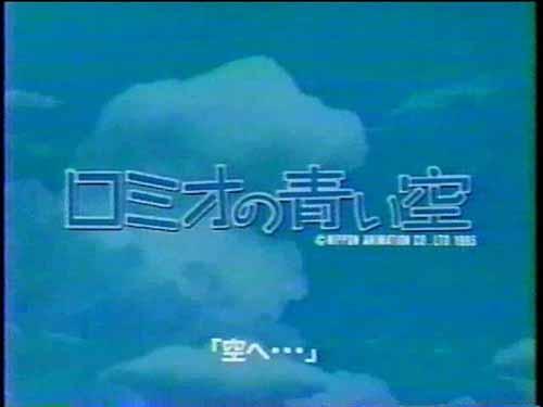 ロミオの青い空1