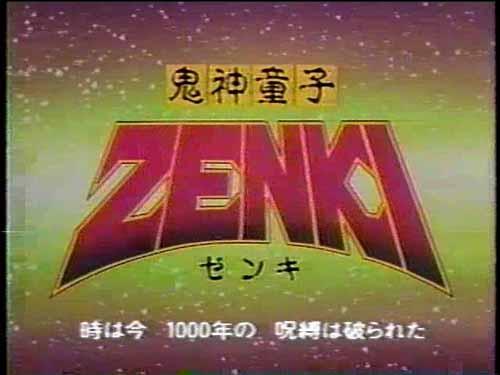 鬼神童子ZENKI1