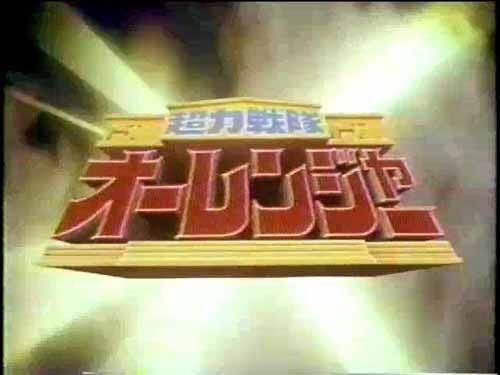 超力戦隊オーレンジャー1