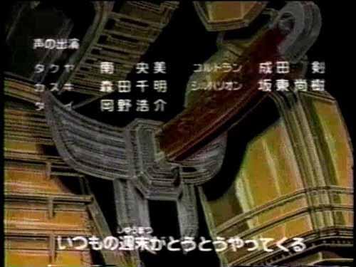 黄金勇者ゴルドラン3