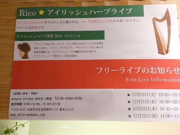 Ricoのブログ★