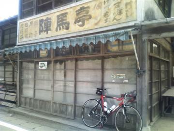 20100612和田峠