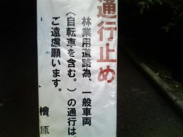 20100619風張林道通行止め