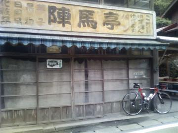 20100620和田峠