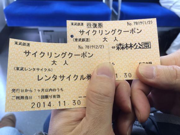 きっぷ写真_convert_20141201125205