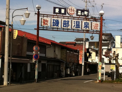 isobe-onsen