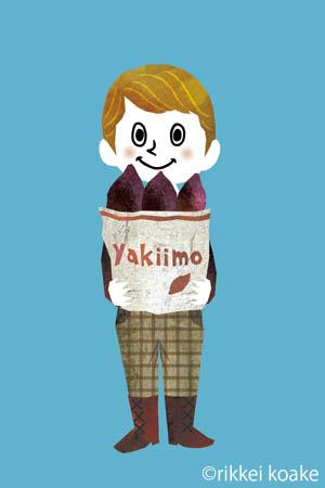 yakiimobou.jpg