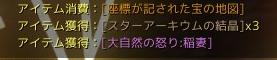 10月9日お宝探し3.1