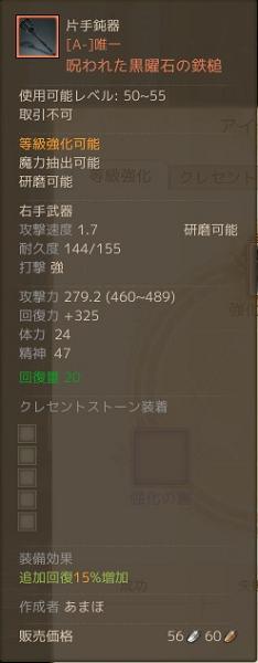 11月16日呪われた黒曜石の鉄槌3