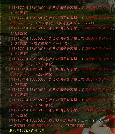11月17日戦闘ログ2