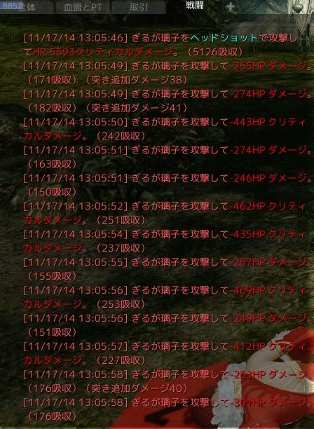 11月17日戦闘ログ