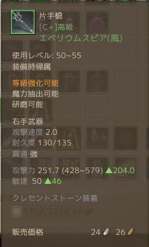 12月3日サブAポイント交換武器2