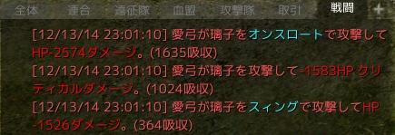 12月13日放置狩り
