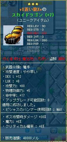Maple110525_004028.jpg