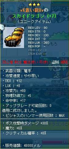 Maple110611_181043.jpg