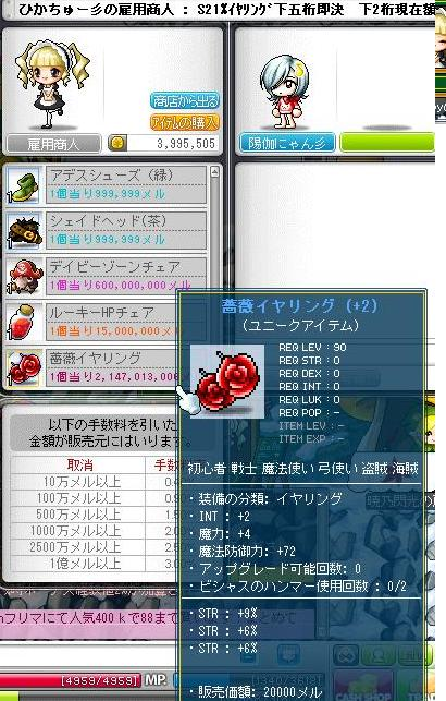 Maple110612_235203.jpg