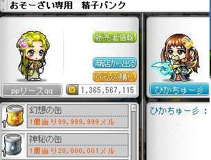 Maple110619_214019.jpg