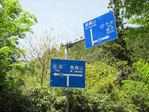 20110520高縄山3