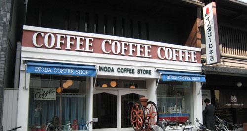 20110527コーヒーinoda