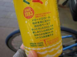 20110908メローイエロー2