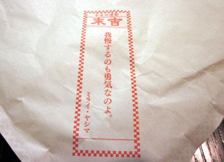 ガンプラ焼き2包装紙