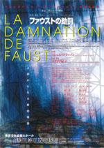 la_damnation_de_faust_thumb.jpg