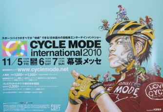 サイクルモード2010
