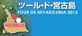 tour-miyako2012.jpg